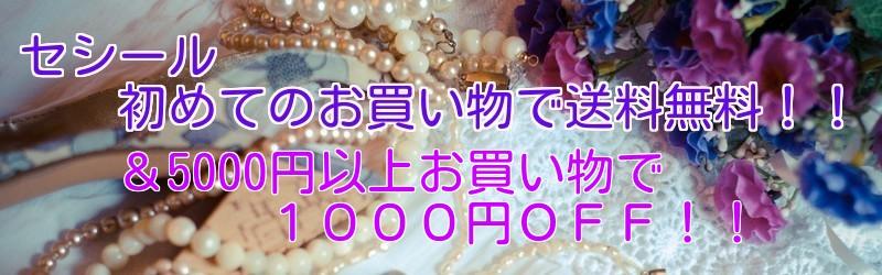 セシール 初めてのご注文で1000円OFFで送料無料